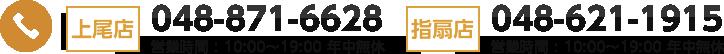 上尾店 048-871-6628 指扇店 048-621-1915