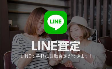 LINE査定 LINEで手軽に買取査定ができます